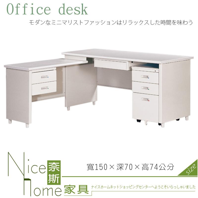 奈斯家具nice194-01-ho l行秘書桌/整組