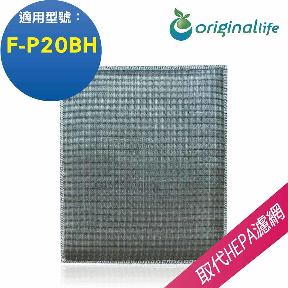 適用panasonicf-p20bh original life超淨化空氣清淨機濾網