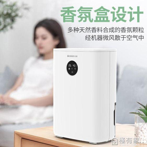志高除濕機家庭用小型臥室內靜音吸濕器宿舍地下室抽濕除潮干燥機