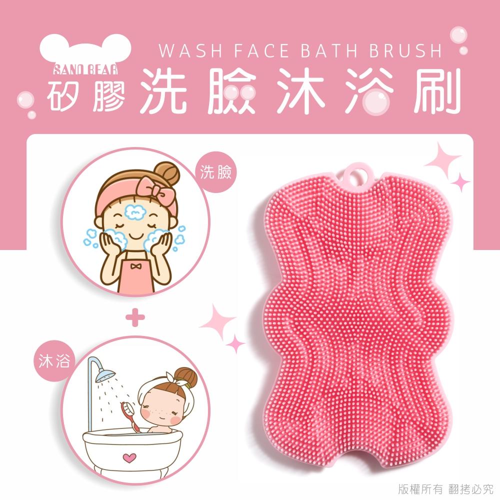 Sand Bear 矽膠洗臉沐浴刷 X-062
