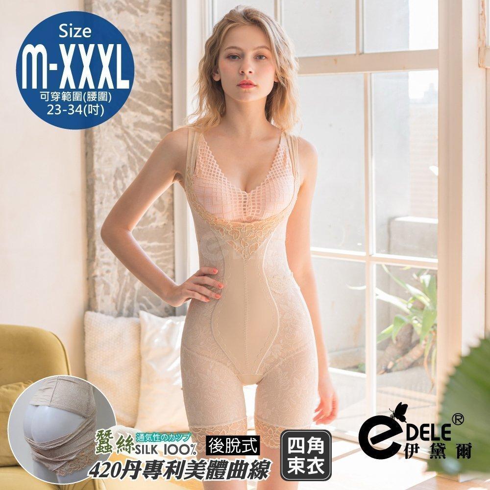 【伊黛爾】420丹蠶絲專利後脫式激瘦平腹四角塑身衣(膚色) NO.610