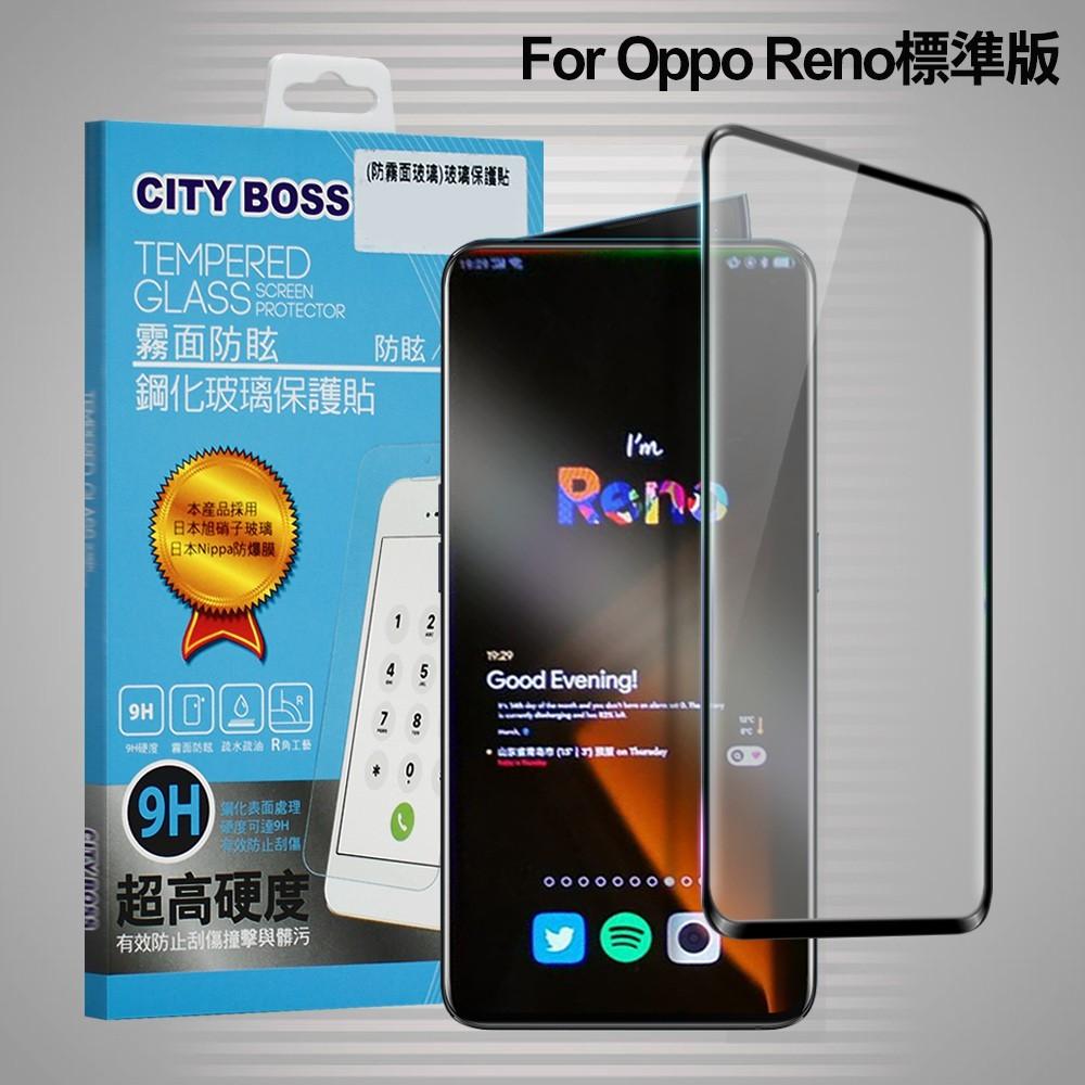 cityboss for oppo reno 標準版 霧面防眩鋼化玻璃保護貼-黑