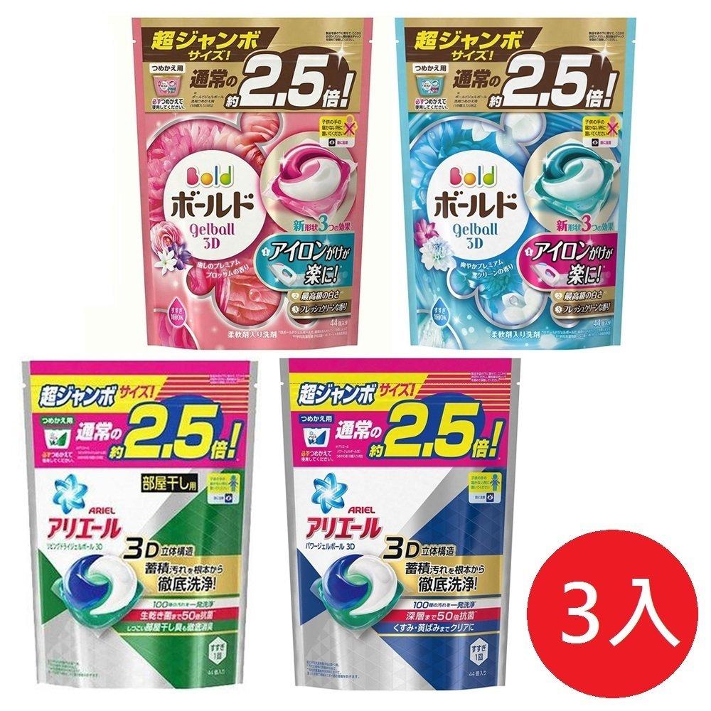 日本【P&G】3D 2.5倍 洗衣膠球 補充包 44入×3包(清新花香/清香味/淡柑橘香/牡丹花香)