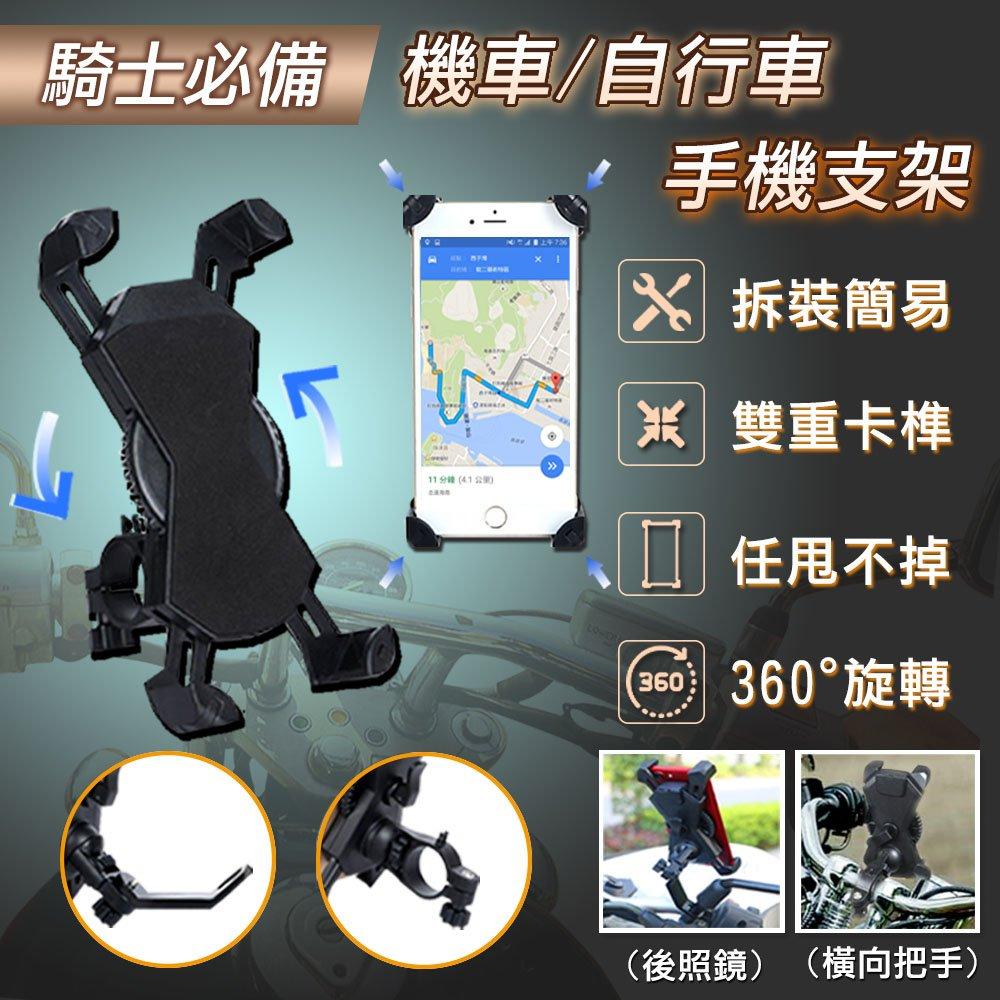 【FJ】超穩機車/自行車後照鏡手機支架(外送族必備)