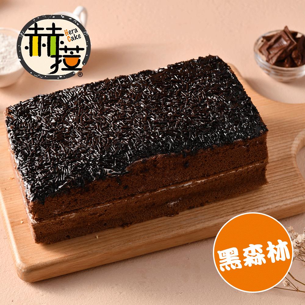 赫菈✿8公分極厚 黑森林巧克力蛋糕∥ 團購美食 ∥ 高雄伴手禮推薦 ∥ 彌月蛋糕首選
