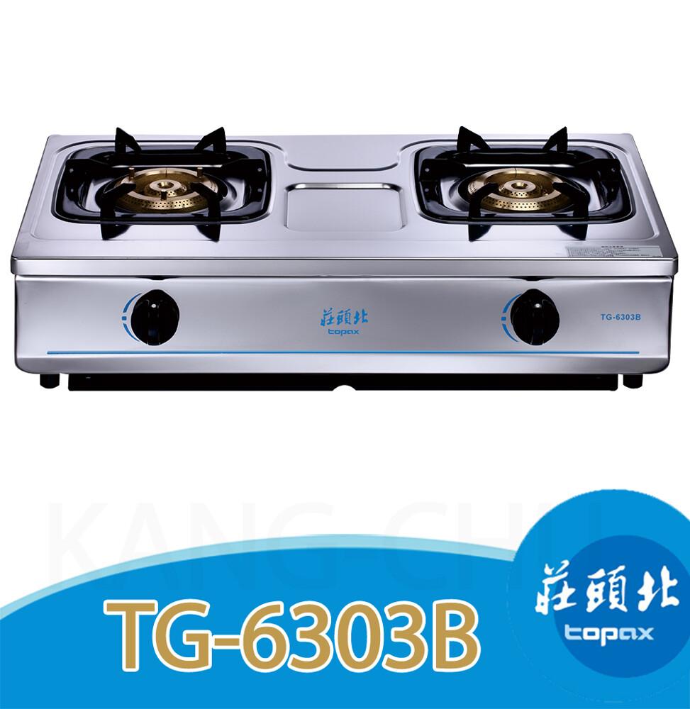 莊頭北 tg-6303b 雙環銅爐頭安全不銹鋼二口傳統式瓦斯爐(不含安裝)