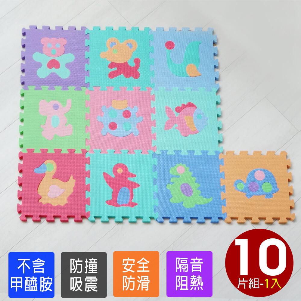 台灣製造動物拼圖巧拼地墊 10片裝cp014遊戲地墊 嬰兒爬行墊 遊戲圍欄 拼圖地墊