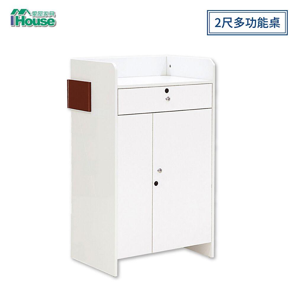 IHouse-卡昂 2尺白色多功能桌/收銀台