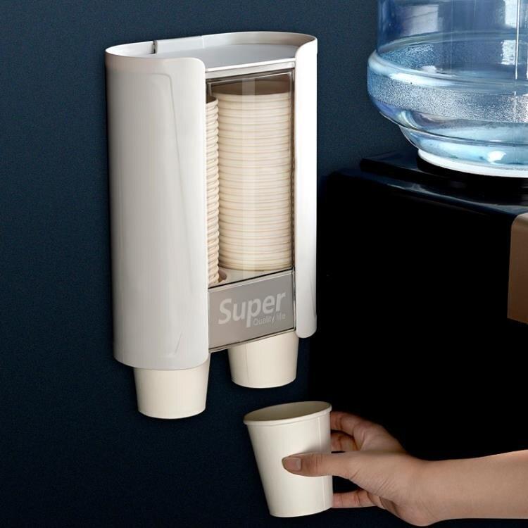 一次性杯子架自動取杯器壁掛式免打孔飲水機放紙杯子掛架置物架子 創意空間 全館限時8.5折特惠!