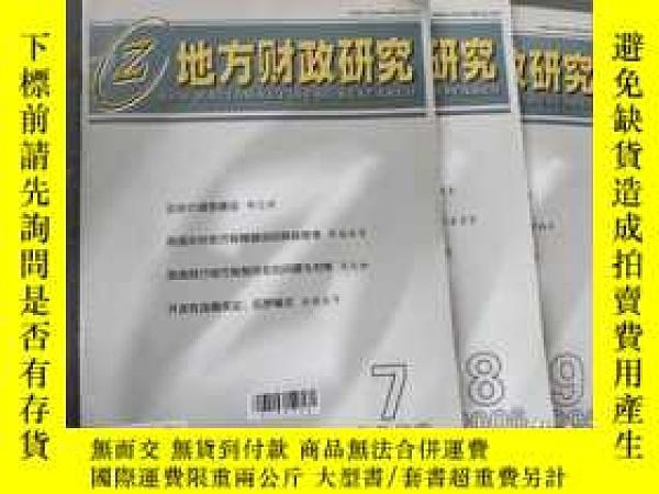 二手書博民逛書店地方財政研究罕見2006年第7,8,9期Y208538