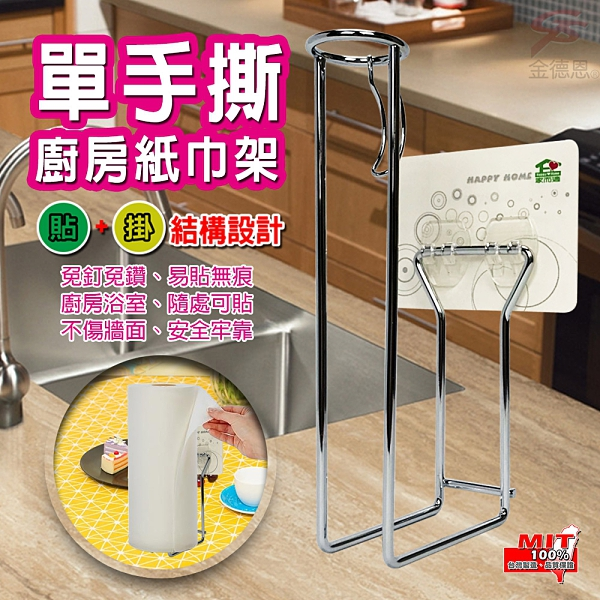 金德恩 台灣製造 免釘免鑽可重複黏貼款圓筒式衛浴廚房紙巾架