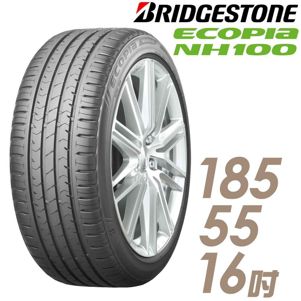 【 普利司通】ECOPIA NH100 小資族專用神省輪胎_185/55/16(適用Swift.FIT等車型)
