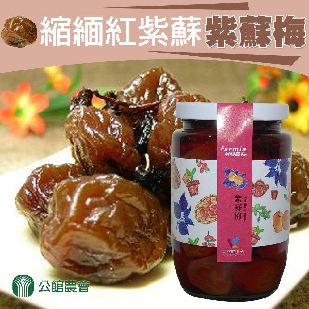 【公館農會】紫蘇梅-470g-罐 (3罐一組)