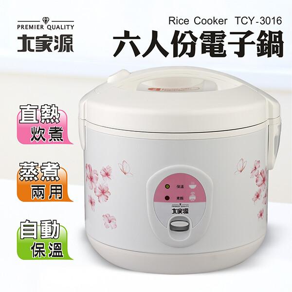 愛生活大家源 ( tcy-3016 ) 六人份 多功能 電子鍋  飯鍋