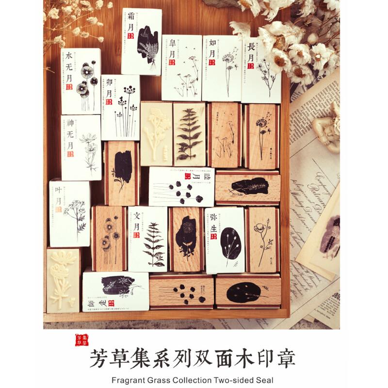 芳草集系列12款 雙面木質印章 復古植物 植物印章 手帳