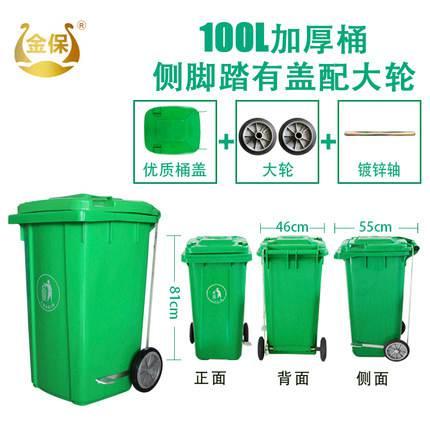 金保戶外垃圾桶大號分類環衛商用小區有蓋240l掛車大塑料帶蓋箱ATF