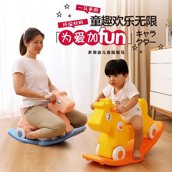 木馬兒童搖馬二合一寶寶搖搖馬多功能兩用嬰兒周歲禮物搖搖車玩具-享家