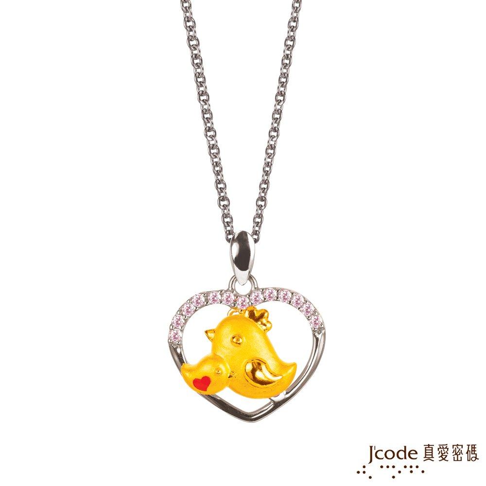 J'code真愛密碼 甜蜜雞黃金/純銀墜子 送白鋼項鍊