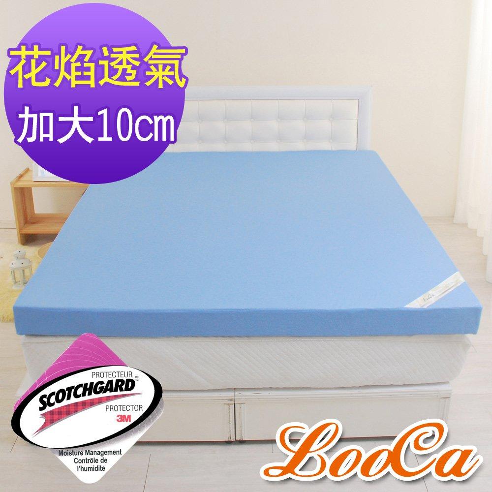 【LooCa】花焰超透氣彈力10cm記憶床墊(加大)