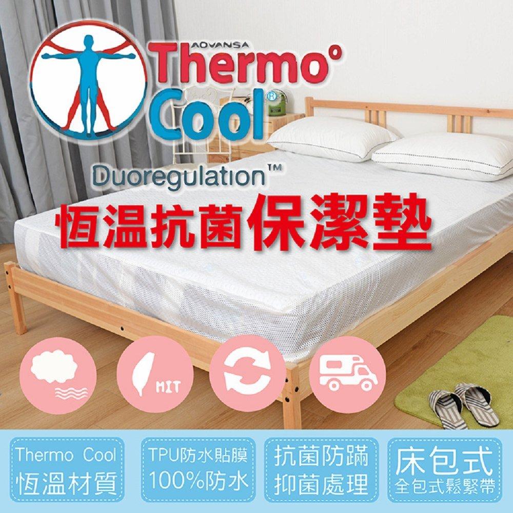 《Embrace英柏絲》ThermoCool智慧恆溫床包式防水保潔墊-雙人5尺 透氣纖維材質