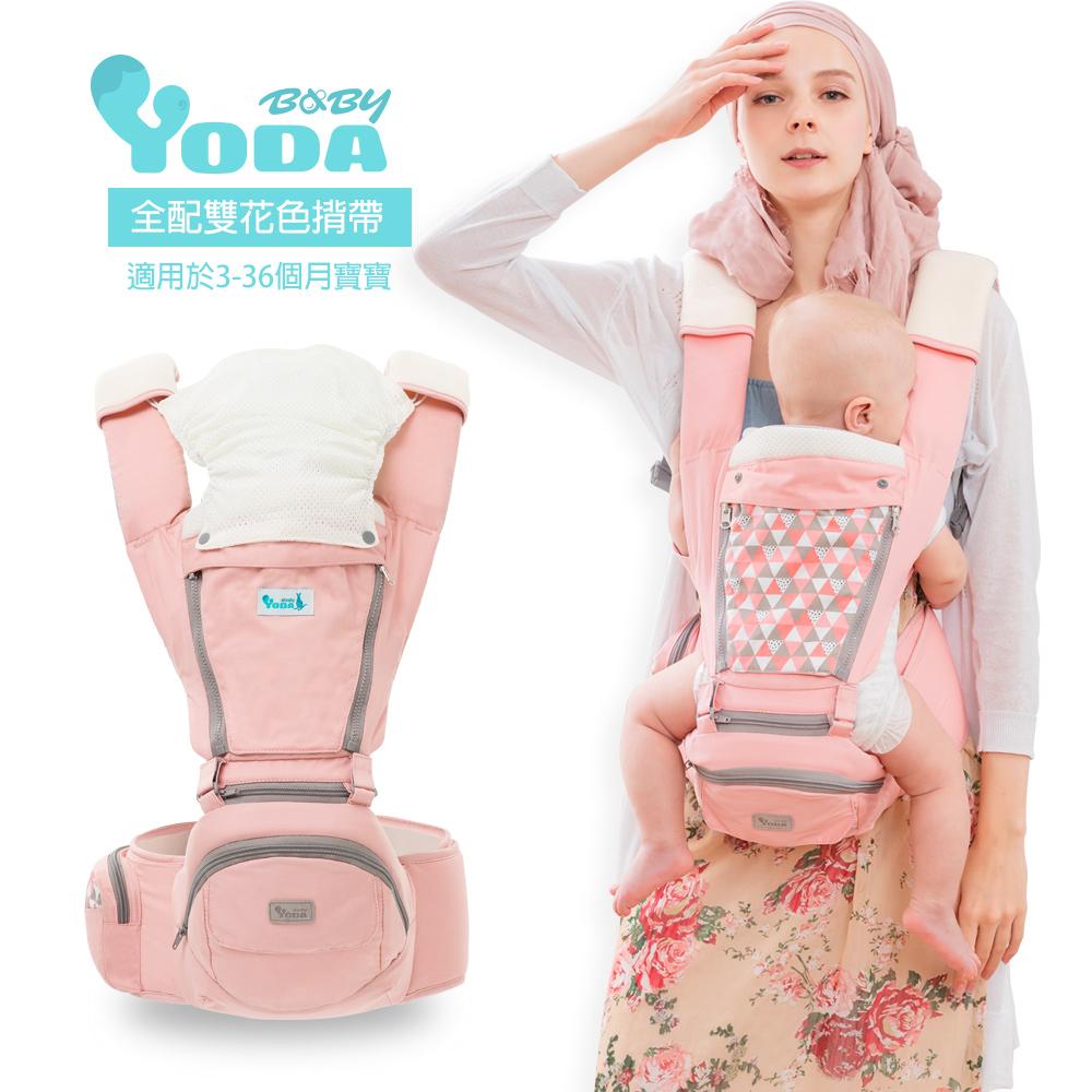 YoDa 全配花色透氣儲物座椅式揹帶(四款可選)