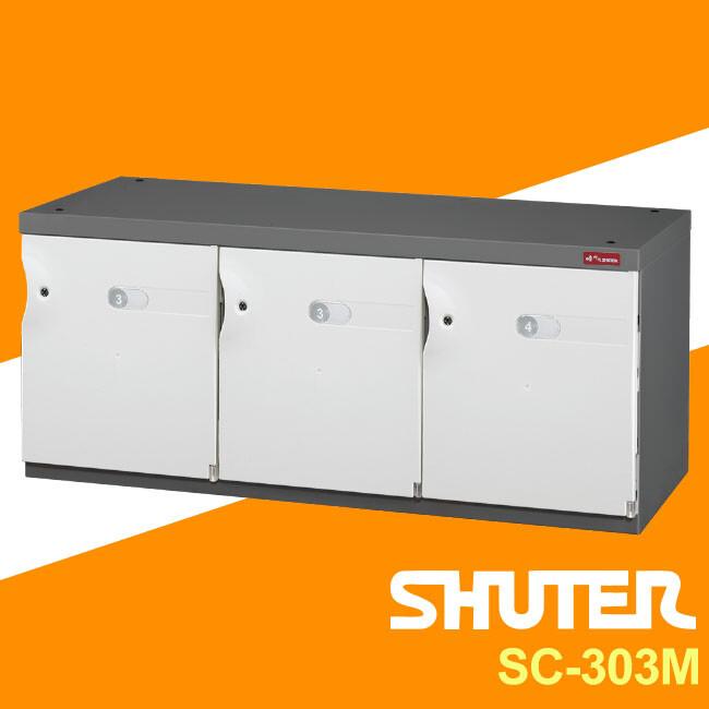 樹德 sc風格置物櫃/臭氧科技鞋櫃 sc-303m