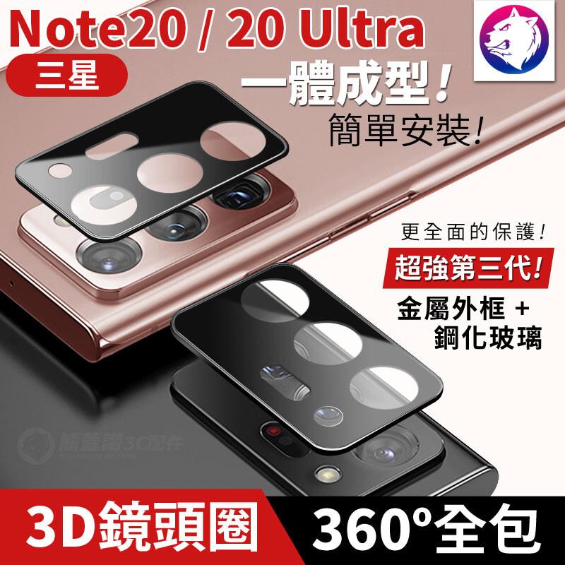 三星 note20 ultra 鏡頭防刮保護圈 全包鏡頭貼 玻璃鏡頭圈 金屬鏡頭環 鏡頭罩