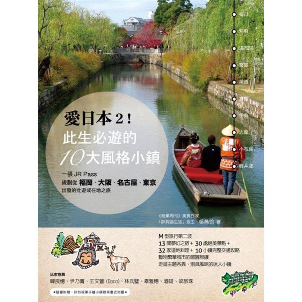 愛日本2!此生必遊的10大風格小鎮(附:小鎮散策書衣地圖)
