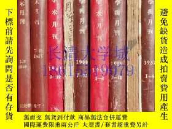 二手書博民逛書店(上海)學術月刊罕見雜誌 1960全年第1-2-3-4-5-6-