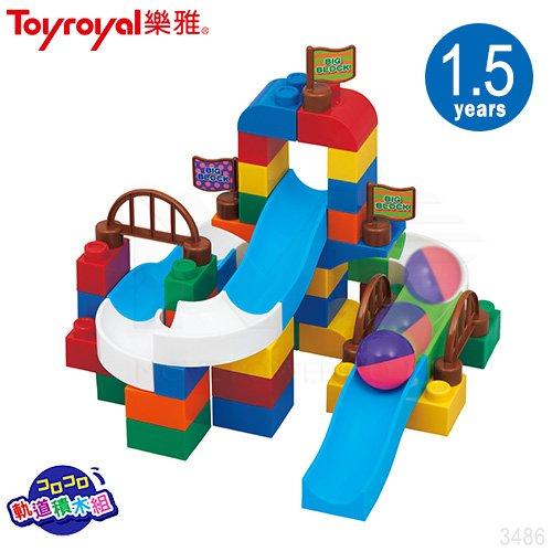 日本《樂雅 Toyroyal》軌道滾球積木-53PCS (大) TR3486