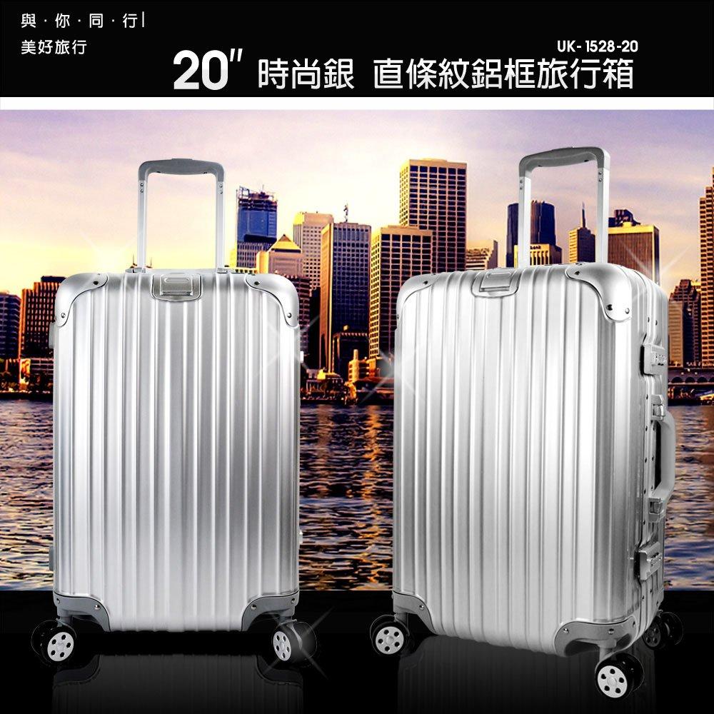 【與你同行】20吋直條紋ABS+PC時尚銀鋁框旅行箱UK-1528-20(便利掛包釦設計)
