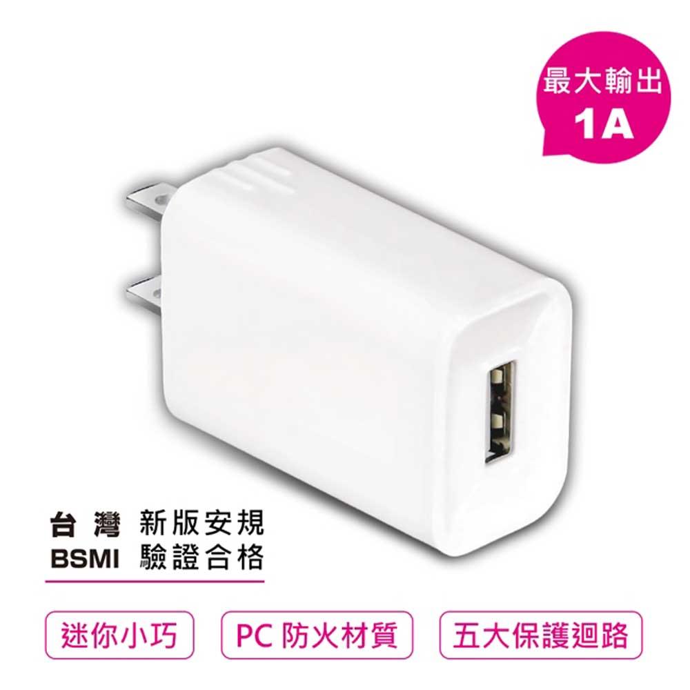 聖岡科技 USB智能充電器 (USB-511A)