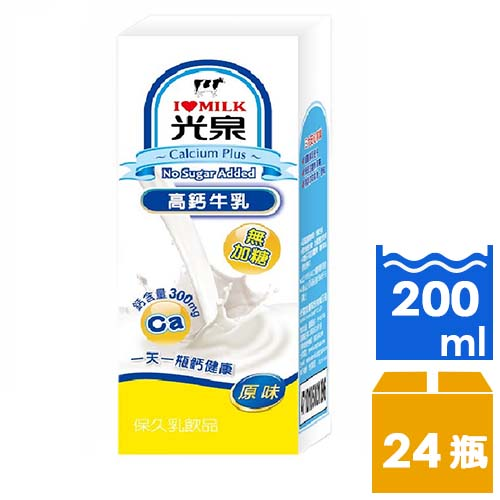 【免運直送】光泉高鈣牛奶無加糖200ml(24瓶/箱)*2箱 -01