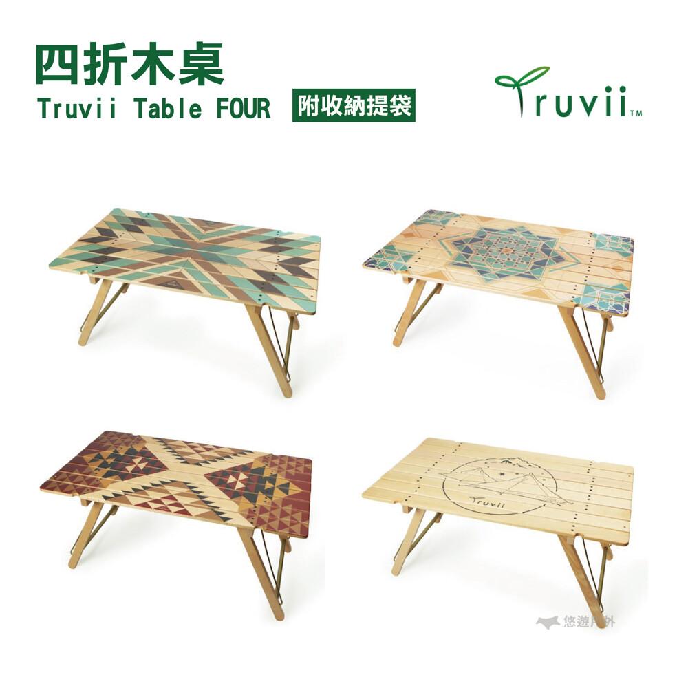 truvii table four 四折木桌 悠遊戶外 木桌 摺疊收納 小桌子 收納
