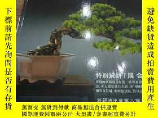 二手書博民逛書店罕見花木盆景(2013.11)總第422期Y4660