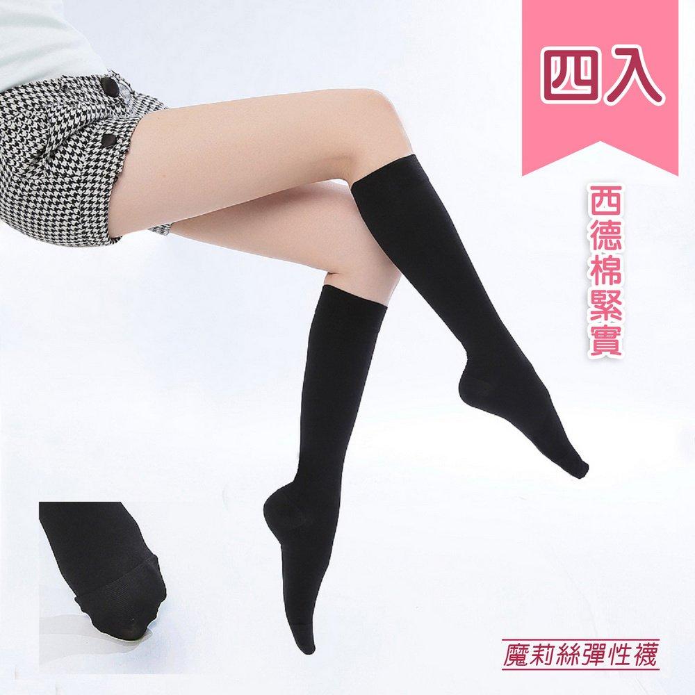 【魔莉絲彈性襪】雕塑中重壓360DEN【西德棉霧面】機能小腿襪一組四雙