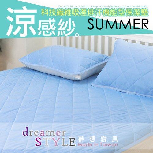《dreamer STYLE》夏日抗菌涼感紗保潔墊-平單加大(藍)