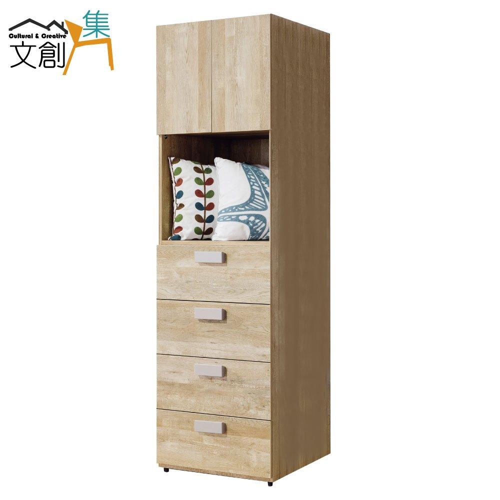 【文創集】高利 時尚2尺木紋開門四抽衣櫃/收納櫃組合(開放層格+四抽屜)