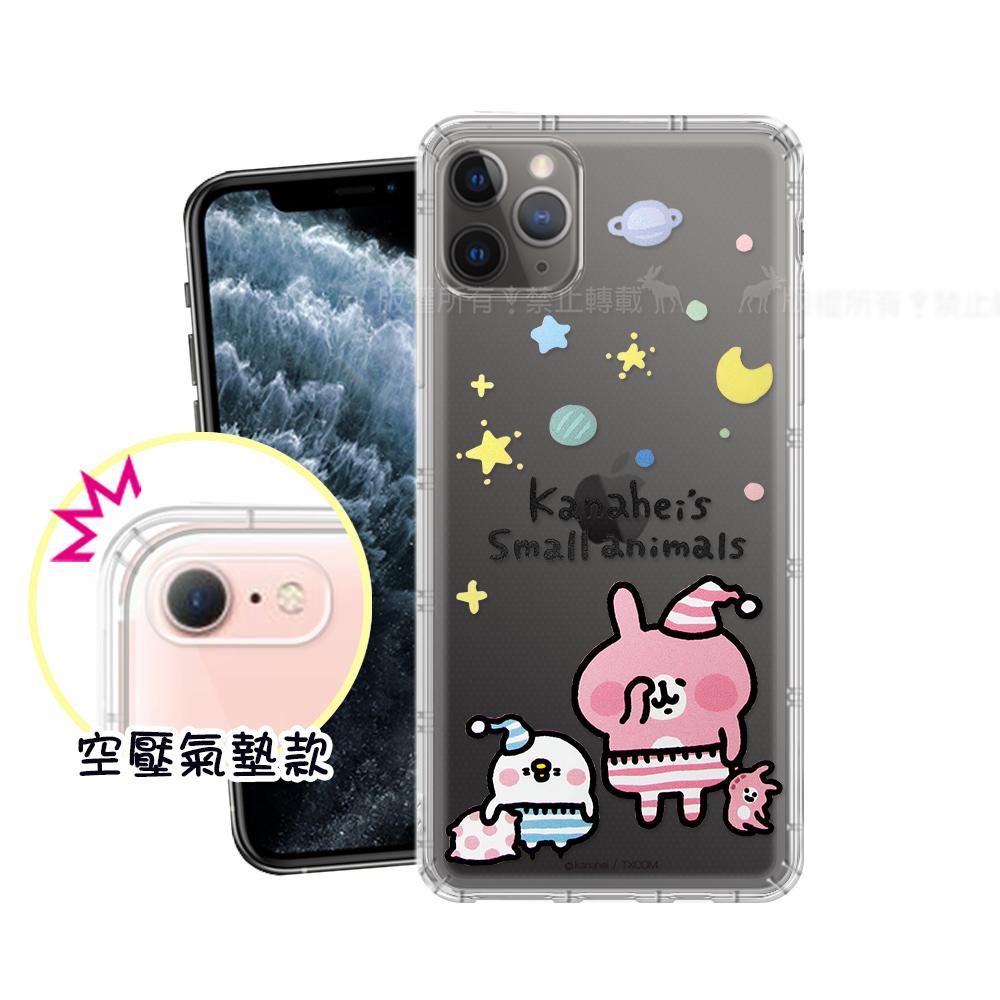 官方授權 卡娜赫拉 iPhone 11 Pro 5.8 吋 透明彩繪空壓手機殼(晚安) 保護殼