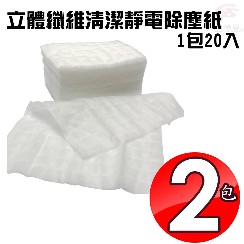 2包通用款立體纖維清潔靜電除塵紙1包20入/灰塵/毛髮/微塵 金德恩