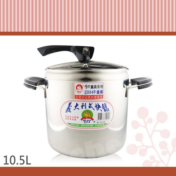 牛88義大利不鏽鋼快鍋壓力鍋10.5l高速鍋湯鍋