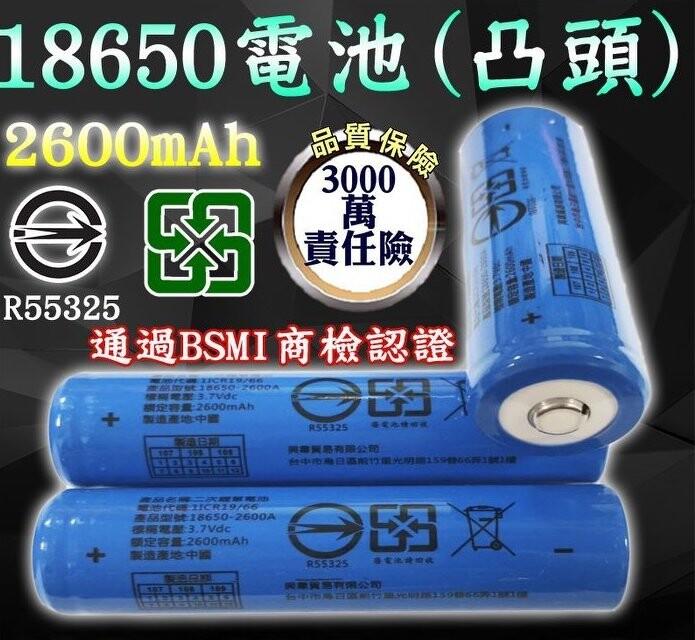 27092-219-興雲網購2600mah鋰電池18650凸頭(藍)2600毫安高容量