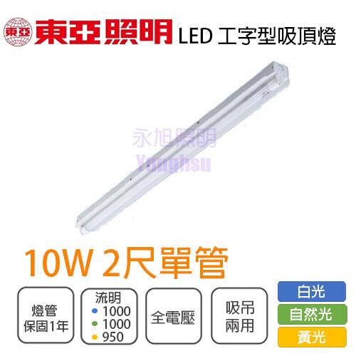 永光東亞 led 工事燈具 t8 2尺 單管 附10w 全電壓 白光/黃光/自然光 2140