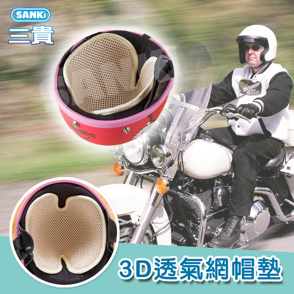 日本三貴SANKI 3D透氣網多用途帽墊*2片裝