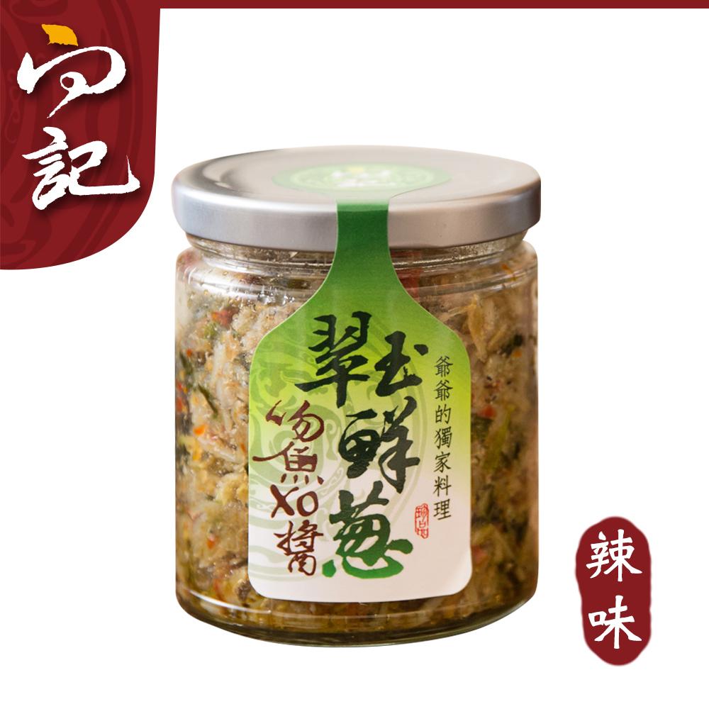 【向記】翠玉鮮蔥吻魚XO醬(辣味) 2罐入
