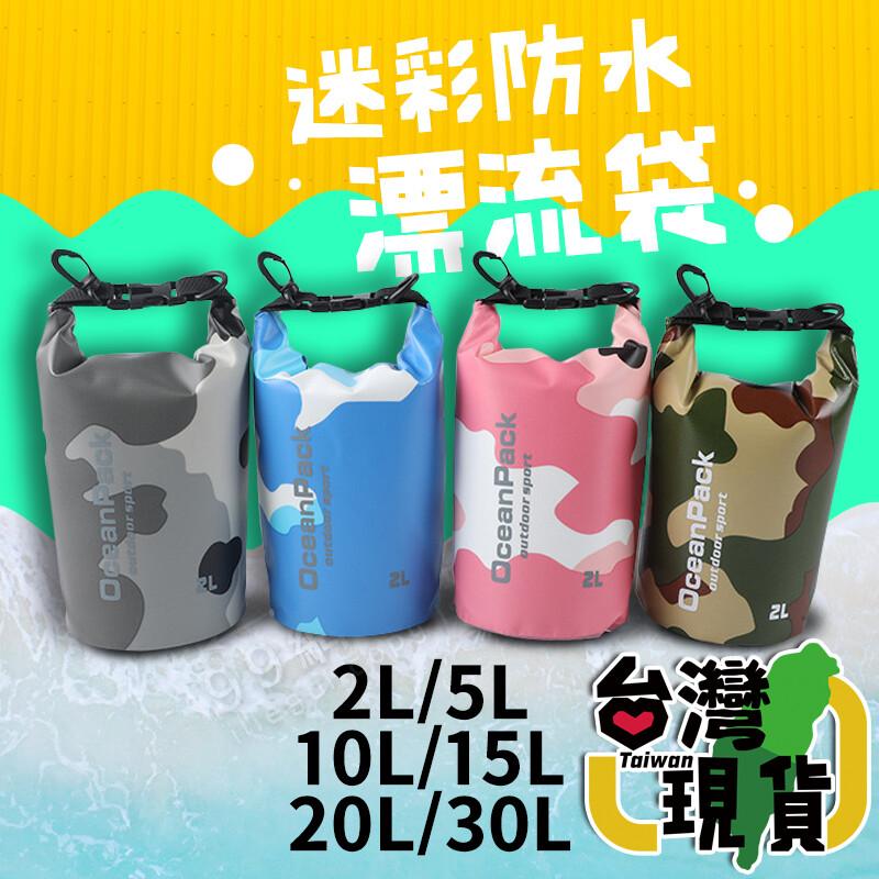99網購現貨 # 2l牛奶迷彩防水漂流袋