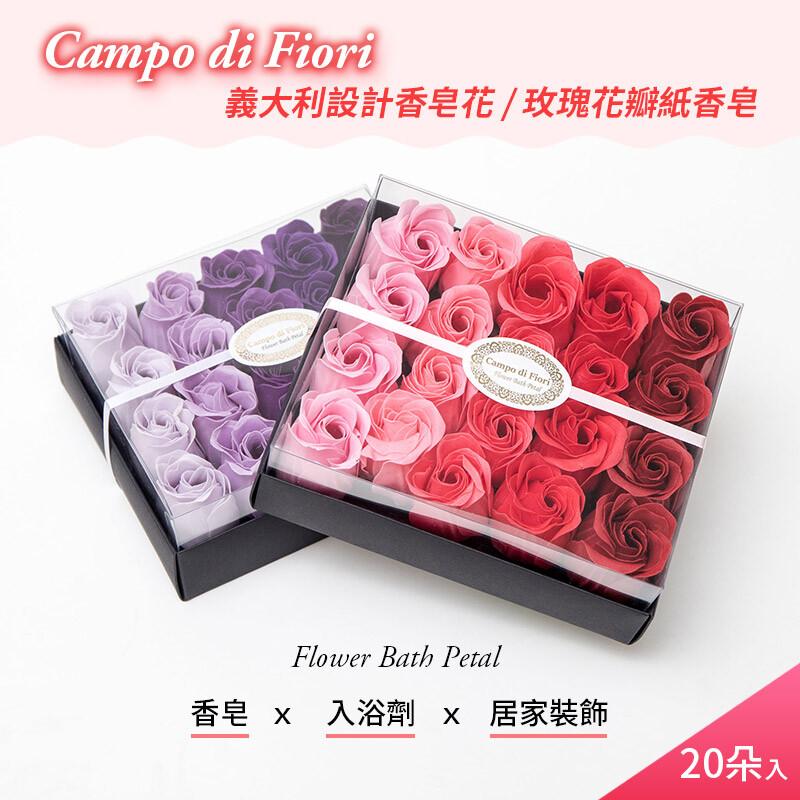 campo di fiori義大利設計香皂花 玫瑰花瓣紙香皂20朵入