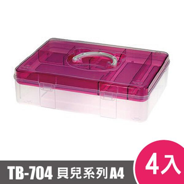 樹德shuter fun貝兒手提箱(a4)tb-704 4入