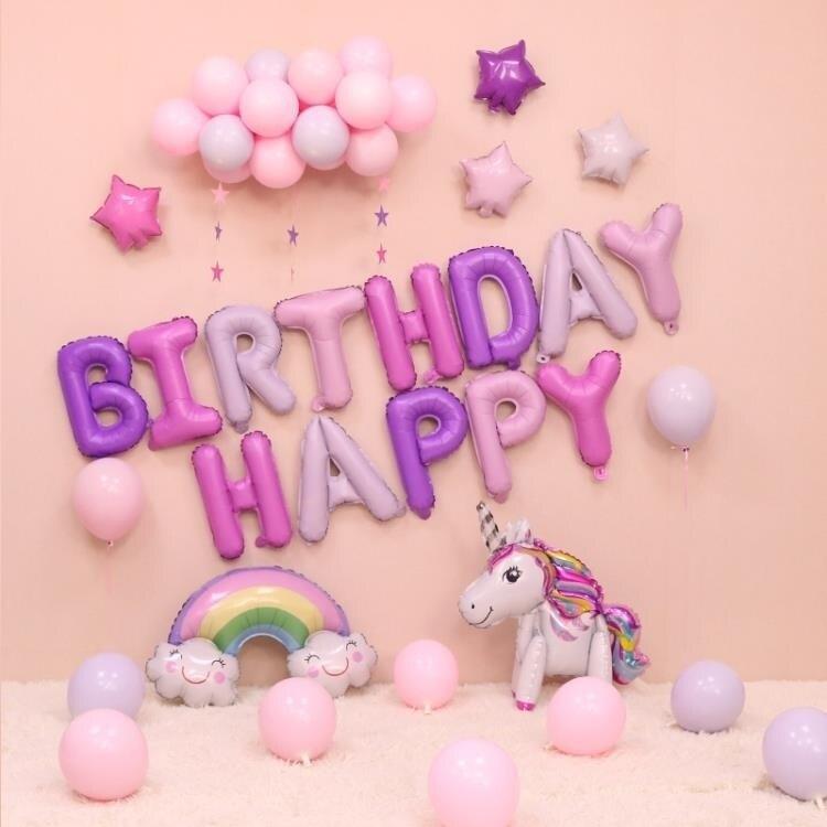 派對氣球 兒童周歲生日布置氣球套餐寶寶百天卡通字母鋁膜氣球派對裝飾用品