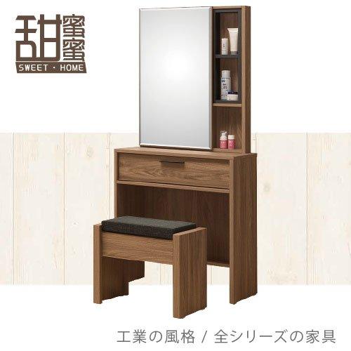 《甜蜜蜜》柏尼2尺開門鏡台(含椅)/化妝台